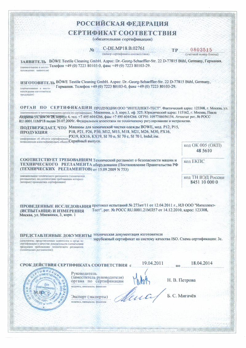 BÖWE Ruland Zertifikat